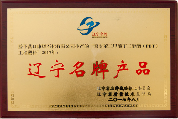 PBT遼寧名牌產品