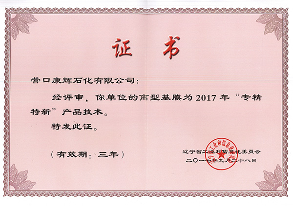 辽宁省专精特新产品