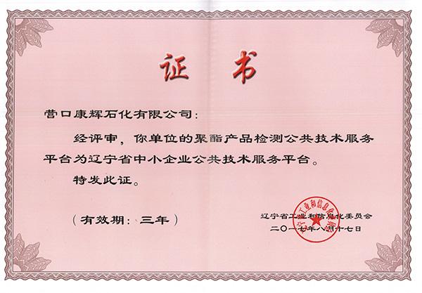 遼寧省中小企業公共技術服務平臺